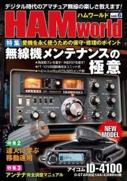 HAM World vol.6