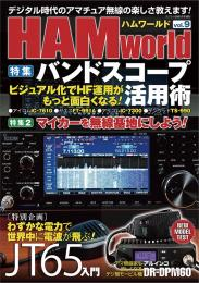 HAM World vol.9
